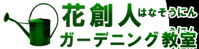 ギャザリング寄せ植えガーデニング教室をお探しの方へ愛知岐阜など全国からお越しいただいています